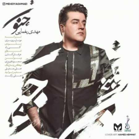 تک ترانه مهدی یغمایی جنون