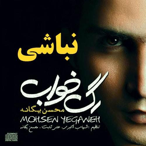 تک ترانه محسن یگانه نباشی