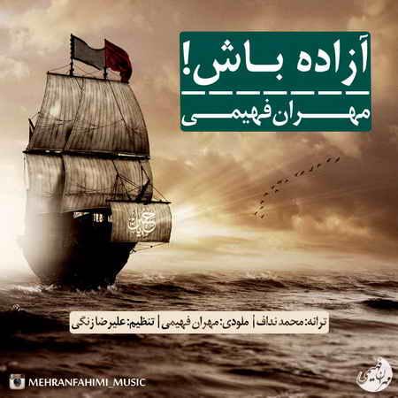 تک ترانه مهران فهیمی  آزاده باش ( ویژه محرم )