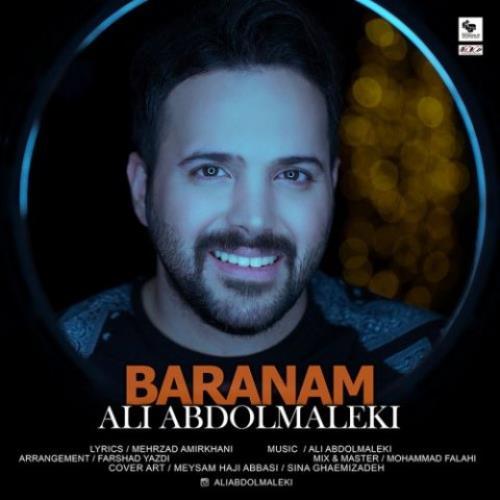 تک ترانه علی عبدالمالکی بارانم