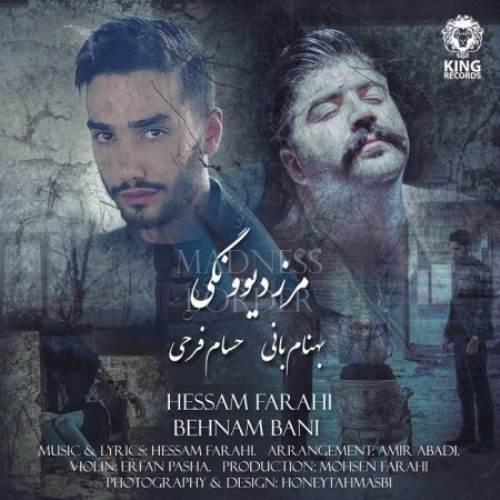 تک ترانه بهنام بانی و حسام فرحی مرز دیوونگی