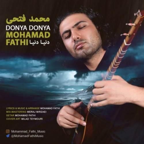 تک ترانه محمد فتحی دنیا دنیا