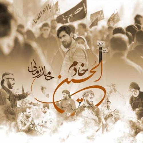 تک ترانه حامد زمانی خادم الحسین
