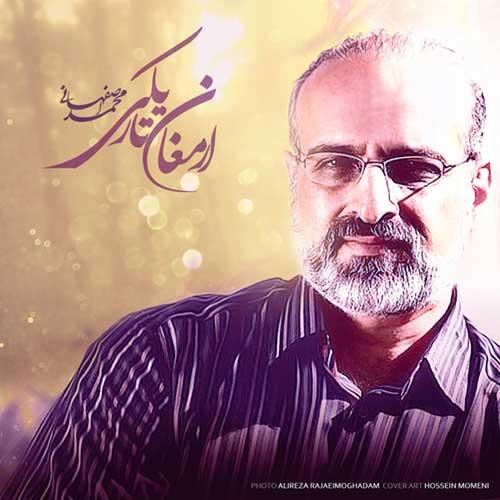 تک ترانه محمد اصفهانی ارمغان تاریکی