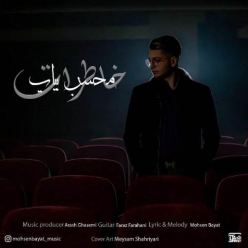 تک ترانه محسن بیات خاطرات