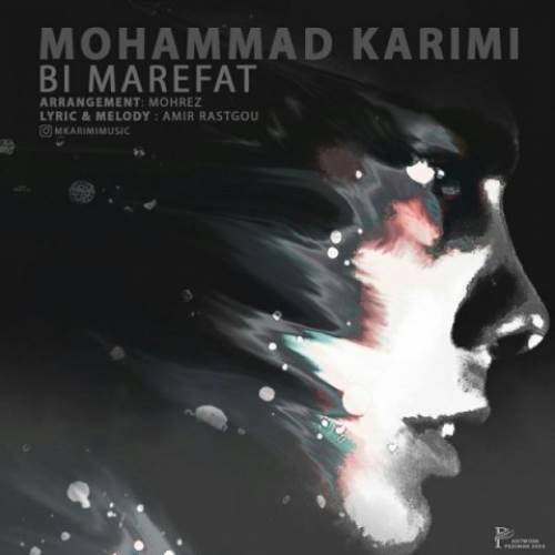 تک ترانه محمد کریمی بی معرفت