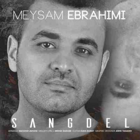 تک ترانه میثم ابراهیمی سنگدل