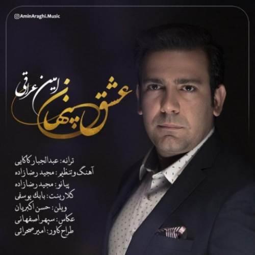 تک ترانه امین عراقی عشق پنهان
